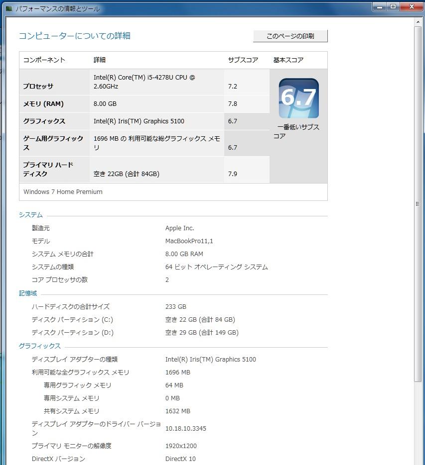 Windows エクスペリエンス インデックス【MGX82J/A】