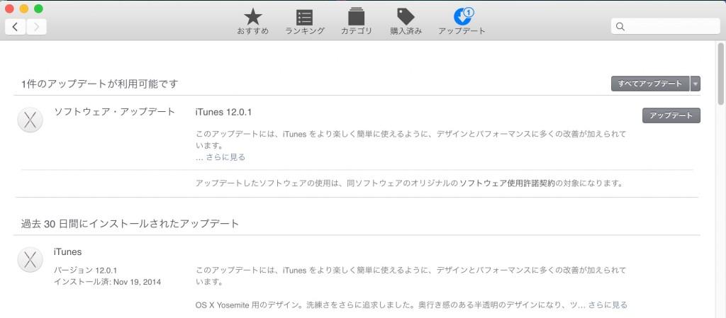 AppStore アップデート
