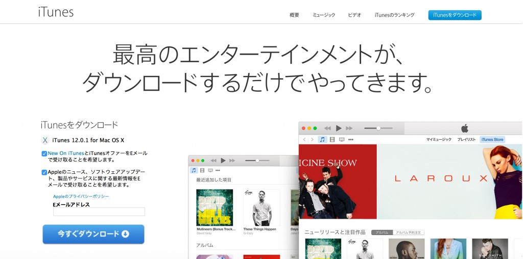 iTunesダウンロード
