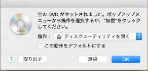 ISO 焼き方1 MacOS