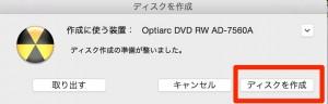 ISO 焼き方4 MacOS