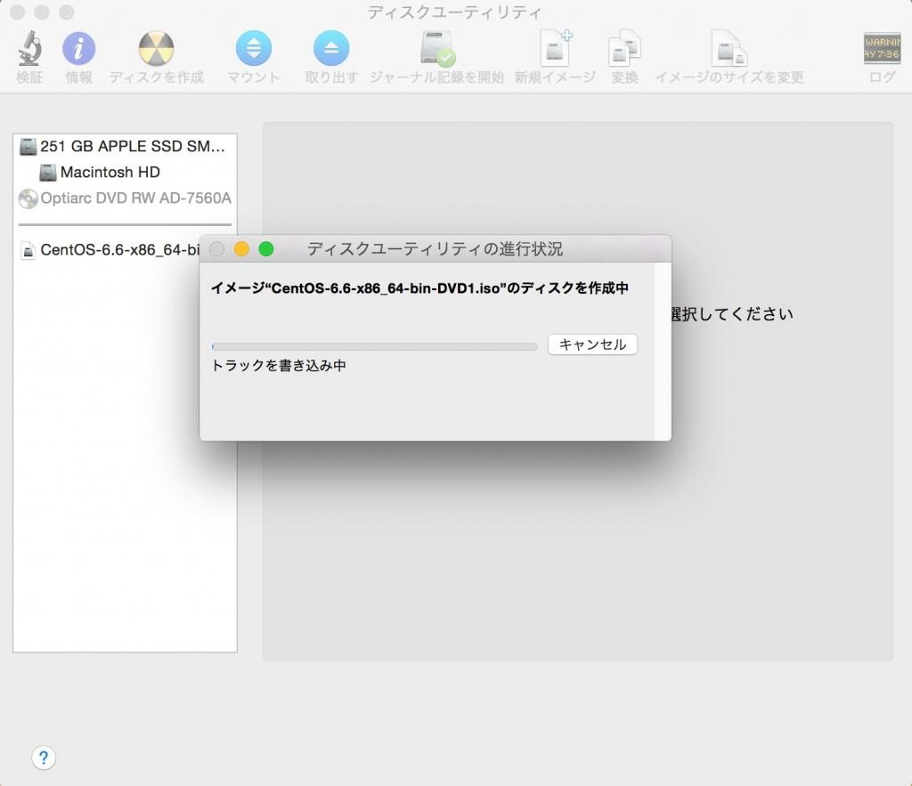 ISO 焼き方5 MacOS