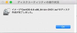 ISO 焼き方6 macOS