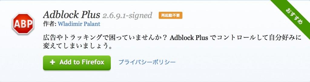 Adblock_Plus____Add-ons_for_Firefox