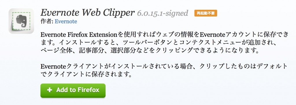 Evernote_Web_Clipper____Add-ons_for_Firefox