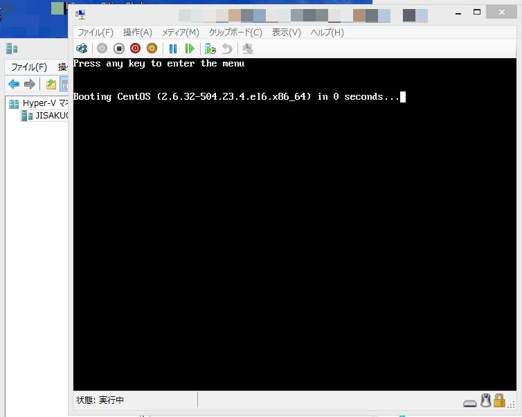CentOS 起動時画面サイズ