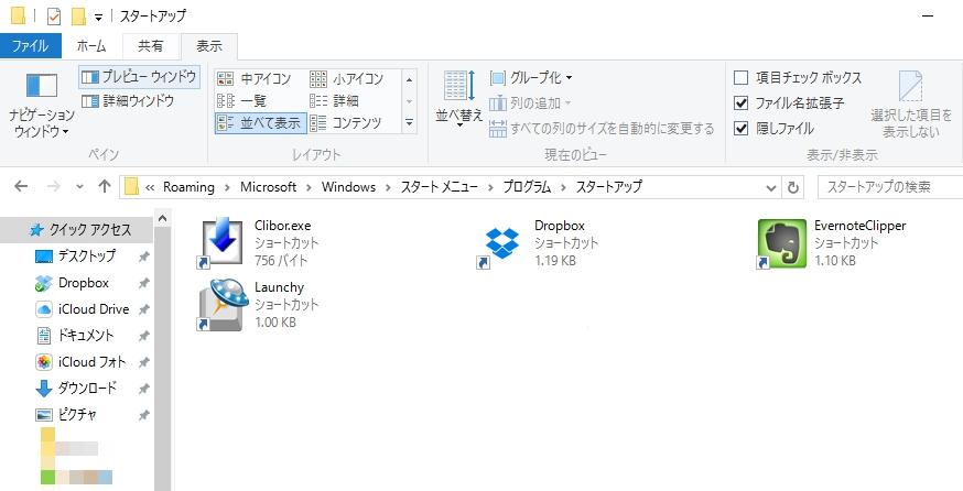 Windows10 Startupについて