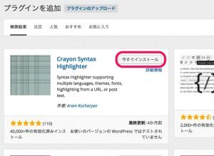 Crayon_Syntax_Highlighter02