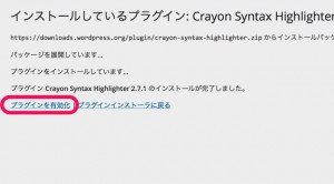 Crayon_Syntax_Highlighter03