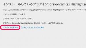 Crayon_Syntax_Highlighter03