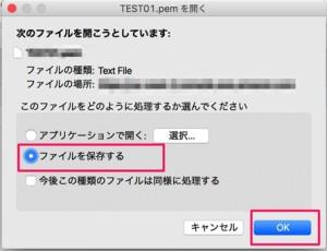 aws_mac_key03