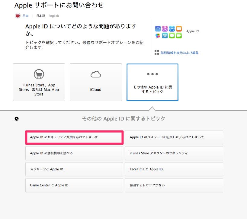 Apple IDのセキュリティ質問を忘れた場合の対処法 | ex1-lab