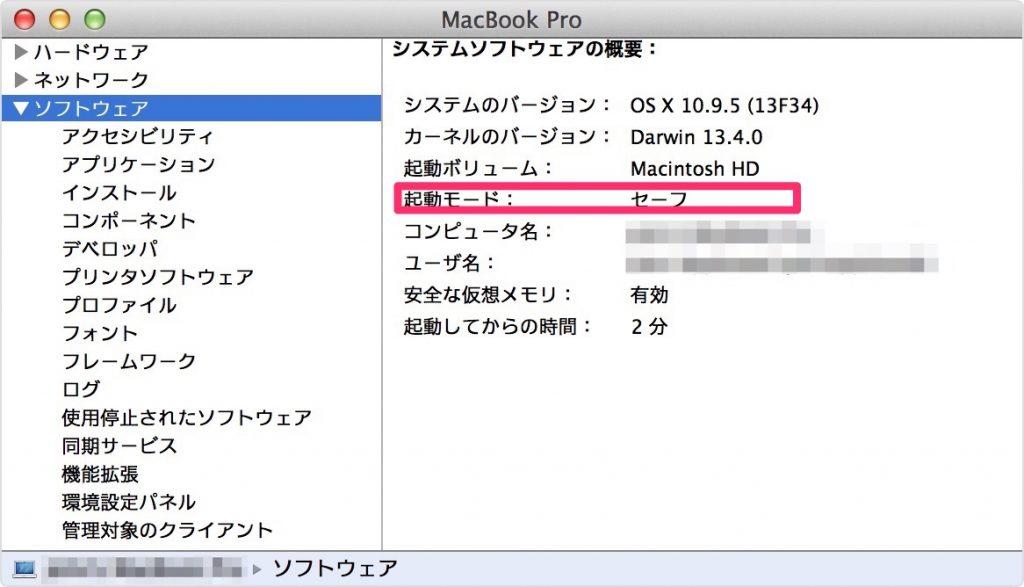 起動モード確認MacOS