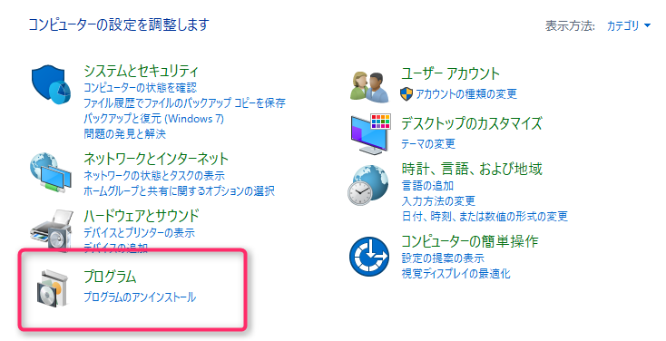 Windows Subsystem for Linux (Beta)インストール
