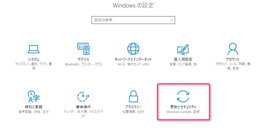 Bash on Ubuntu on Windows(開発者機能を有効にする)