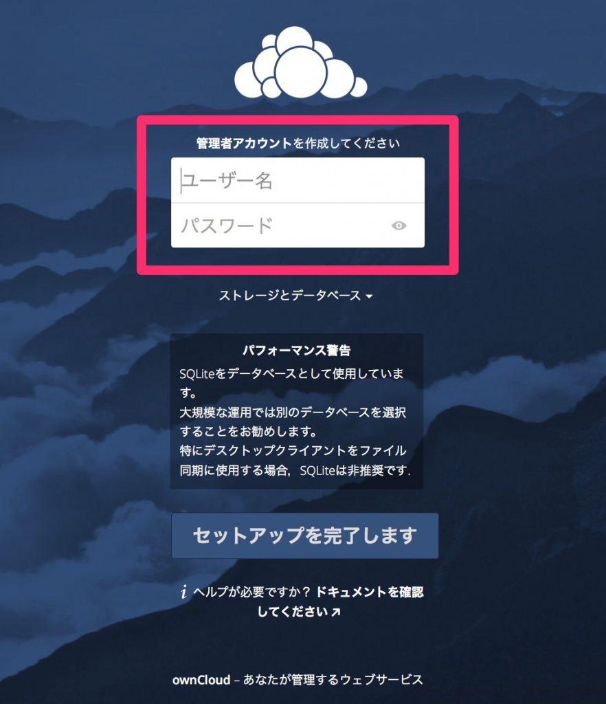 ownCloud初期設定