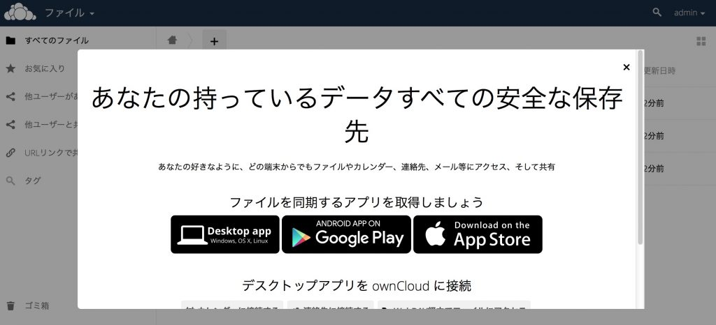 ownCloudセットアップ完了