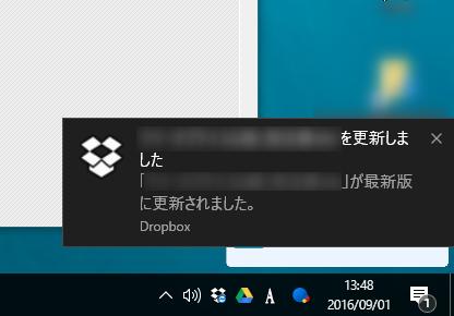 Dropboxのデスクトップ通知