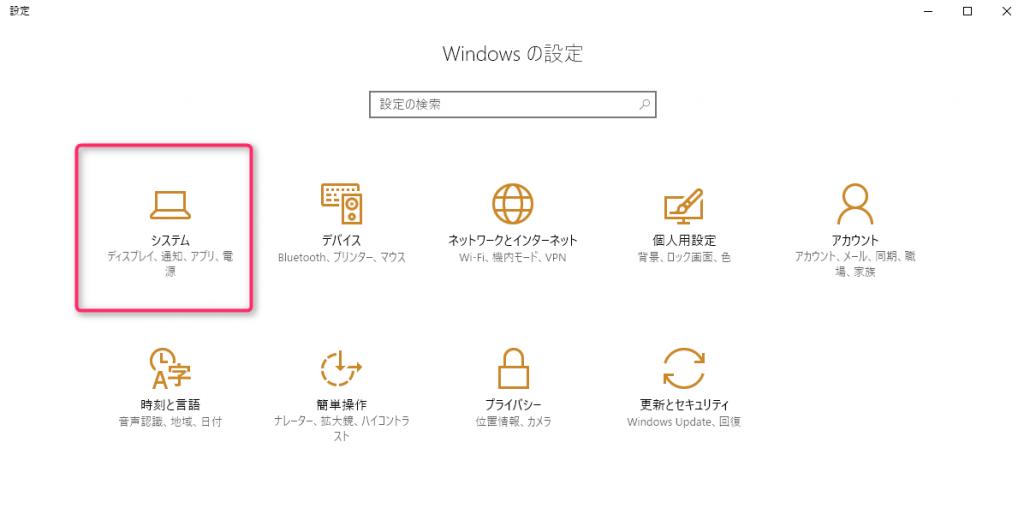 Windowsの通知音を無効にする