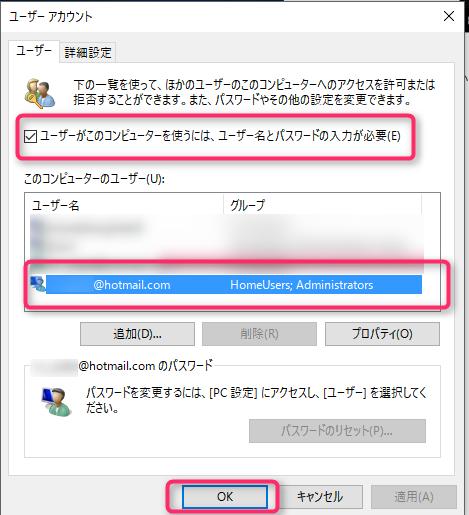 Windows10で自動ログイン