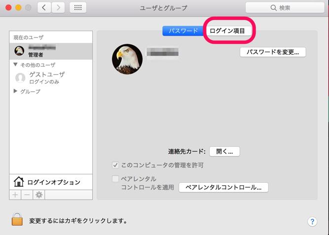 macOS自動起動をOFFにする