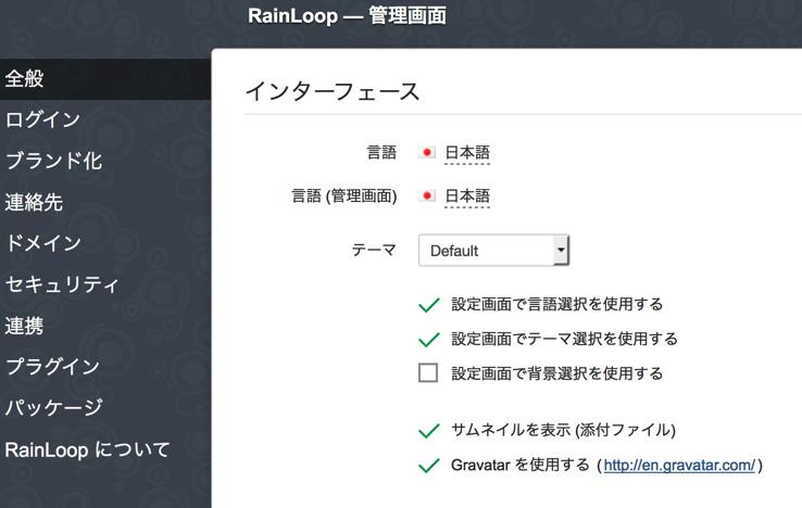 rainloop管理画面設定