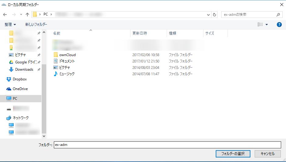ownCloudのアカウント設定