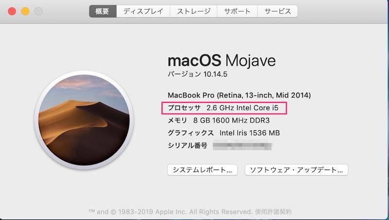 型番 調べ 方 mac